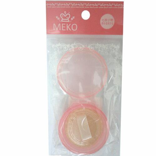 ◆貝拉美人◆MEKO D-031 蜜粉盒(顏色隨機出貨)