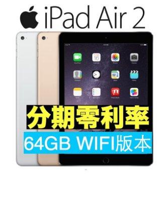 Apple iPad Air 2 wifi版 64G 台灣原廠公司貨 保固一年  三色