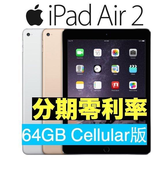 Apple iPad Air 2 Cellular 4G插卡版 64G 台灣原廠公司貨 保固一年  三色