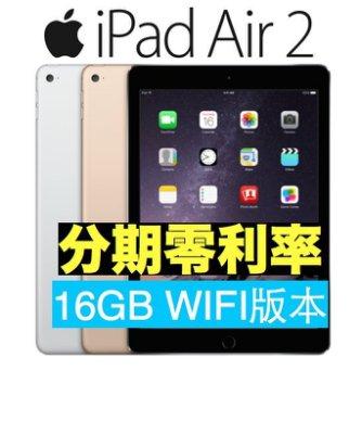 Apple iPad Air 2 wifi版 16G 台灣原廠公司貨 保固一年  三色