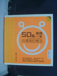 【書寶二手書T4/心理_JLK】50個受用一生的增強記憶法_黃桓瓊、翁燕然