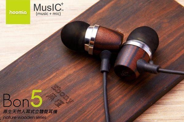 榮獲台灣金點設計獎【 hoomia 好米亞】Bon 5 原木設計入耳式/耳道式 耳機 立體聲道◎黑