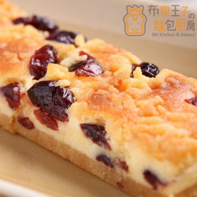 蔓越莓乳酪條★部落客 推薦【布里王子】 1