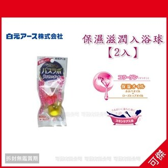 可傑 日本製 白元 HERS 滋潤 保濕 入浴球 (2入)