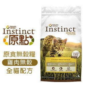 原點Instinct 雞肉無穀全貓配方 5.5 lb