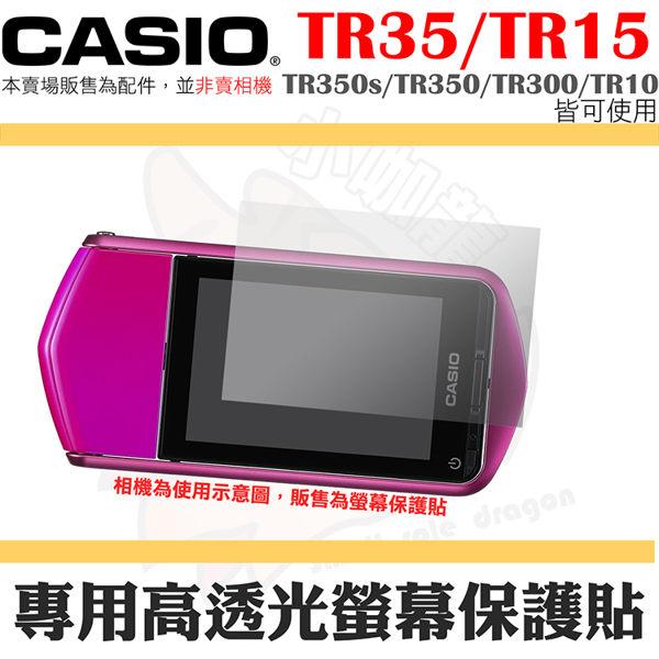 【小咖龍】 螢幕保護貼 CASIO TR35 TR10 TR15 TR350 TR350s TR300 一般高透光 保護膜 螢幕防護 防刮傷