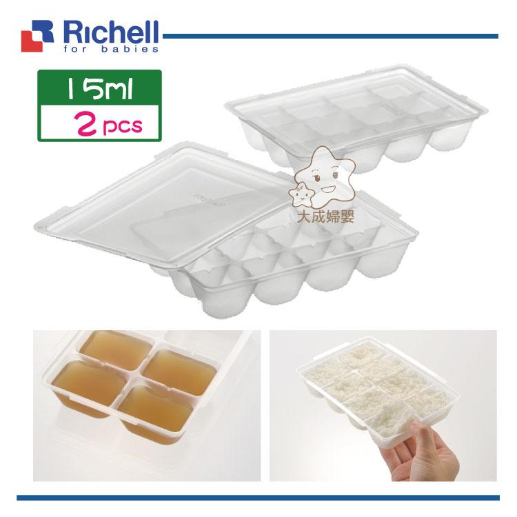 【大成婦嬰】Richell 利其爾 離乳食連裝盒15ml(12格2入)49070 微波食品保鮮盒 分裝盒 1