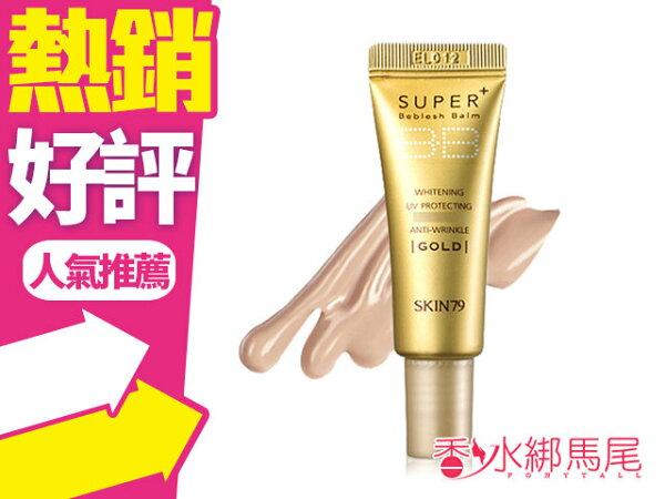 ◐香水綁馬尾◐韓國 SKIN79 黃金深海魚子醬嫩白 BB霜 7g