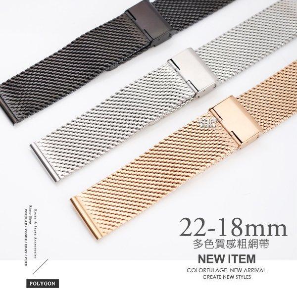 【完全計時】手錶館│多種規格 進口精緻米蘭帶 不銹鋼帶組 舒適薄型網帶 鋼16 代用帶 18-22 金 銀 黑