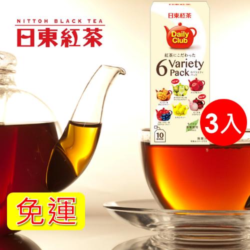 【日東紅茶】Daily Club  水果紅茶包10入 (綜合/蘋果/芒果柳橙/蜜桃荔枝) *3盒入*限時特賣! 數量有限!