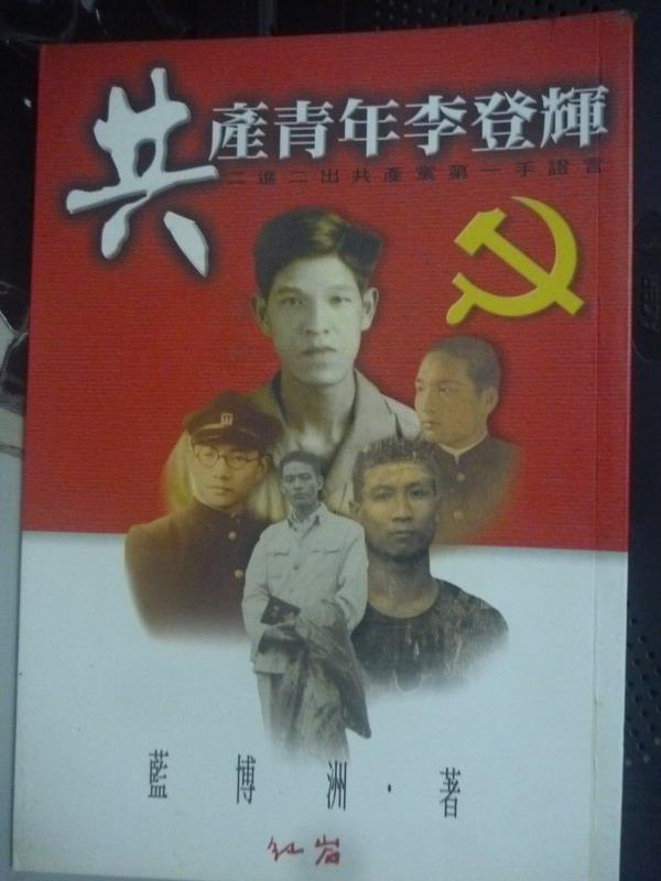 ~書寶 書T5/政治_JBD~共產青年李登輝_藍博洲