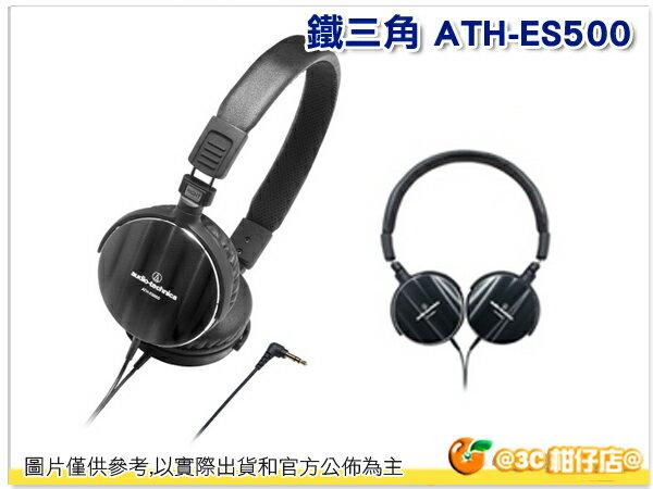 鐵三角 ATH-ES500 鋁金屬機殼 耳罩式耳機 輕量化設計 可折疊 附收納袋 公司貨保固一年