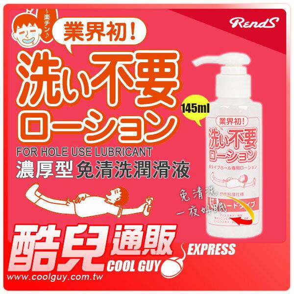 【濃厚型】日本 RENDS 免清洗潤滑液 FOR HOLE USE LUBRICANT 用紙巾輕輕一擦就可輕易擦掉 145ml 日本原裝進口