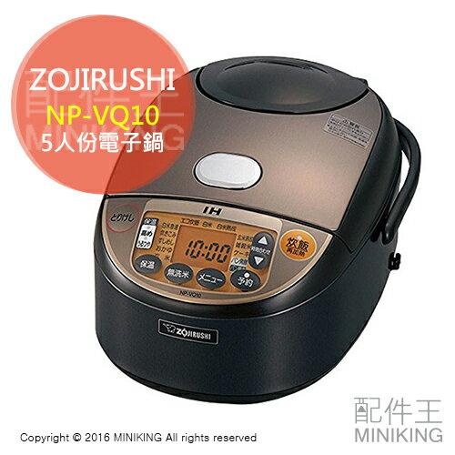 【配件王】日本代購 一年保 ZOJIRUSHI 象印 NP-VQ10 IH電子鍋 電鍋 黒圓厚釜 5人份