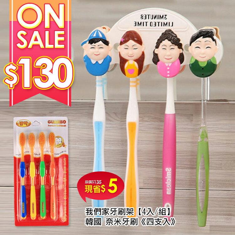 ^(天生一對^) 我們家牙刷架 4入 組  韓國 奈米牙刷 4支入 ~  好康折扣