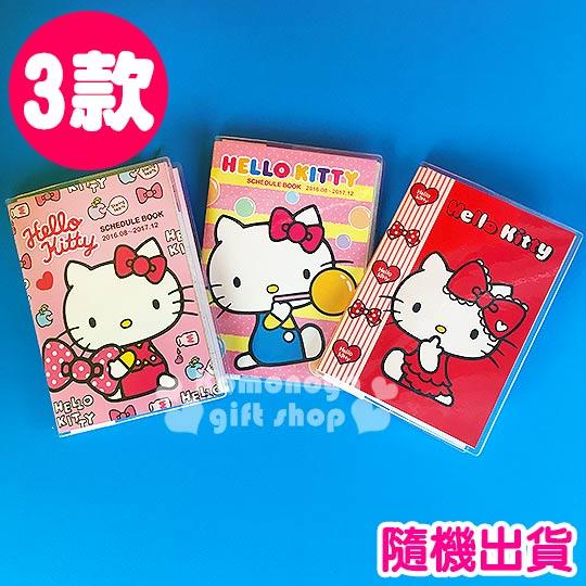 〔小禮堂〕Hello Kitty 2017跨年小月誌《S.3款.隨機出貨》2016/08-2017/12