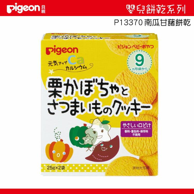 【大成婦嬰】Pigeon 貝親 嬰兒餅乾系列 (元氣起司) 、(油菜菠菜)、(南瓜甘藷) 9個月以上適用 2