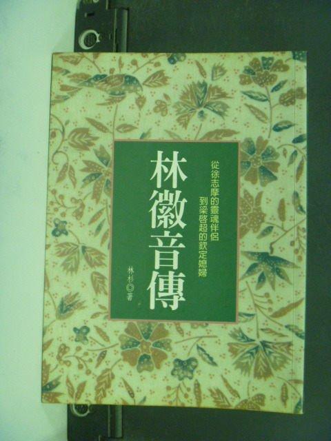 【書寶二手書T4/傳記_GNM】林徽因傳_林杉