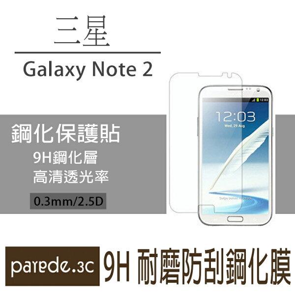 三星 Galaxy Note2 9H鋼化玻璃膜 螢幕保護貼 貼膜 手機螢幕貼 保護貼【Parade.3C派瑞德】