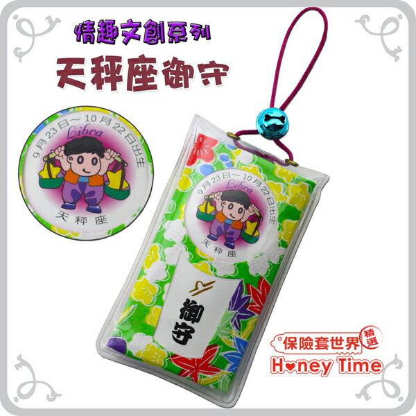 【保險套世界精選】HoneyTime.星座御守(天秤座) 0