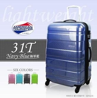 《熊熊先生》美國旅行者|行李箱|旅行箱 詢問另有優惠 American Tourister-31T 輕量 25吋