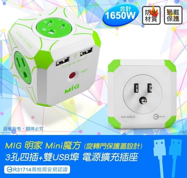 ~2.4A大電流~ 明家 MIG Mini魔方 3孔四插+雙USB埠 125V/15A/1650W 幼童安全 保護旋轉門 防止觸電 過載自動斷電 電源擴充插座 WS-408U2 旅充 插座