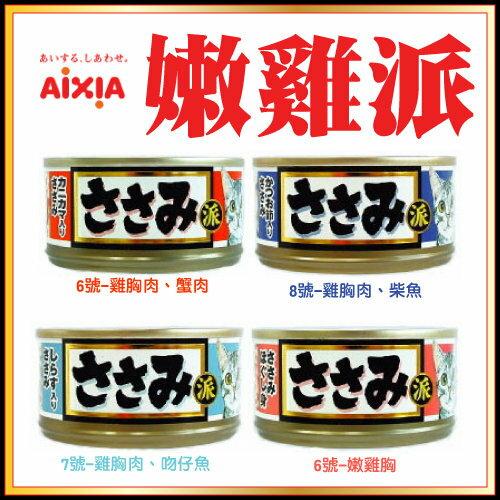 +貓狗樂園+ AIXIA愛喜雅【嫩雞派。四種口味。80g】825元*一箱24罐賣場 - 限時優惠好康折扣