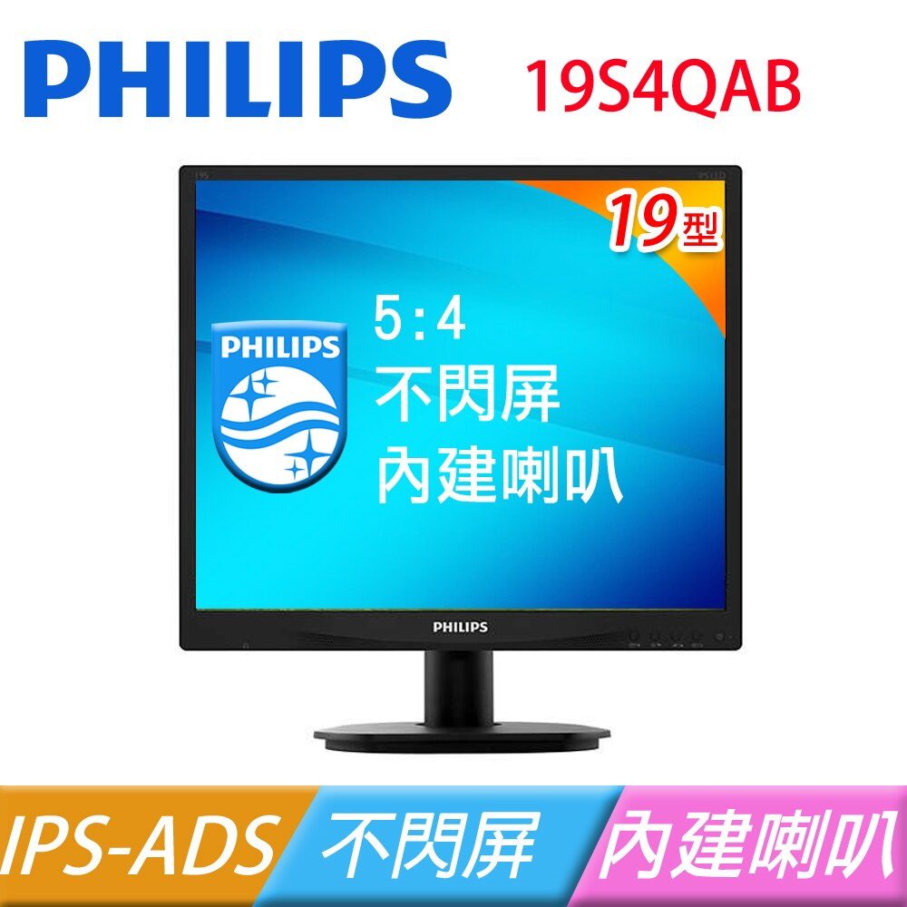 PHILIPS 19S4QAB 19型IPS-ADS寬螢幕