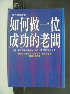 【書寶二手書T9/財經企管_LNW】如何做一位成功的老闆_旺文社編輯部