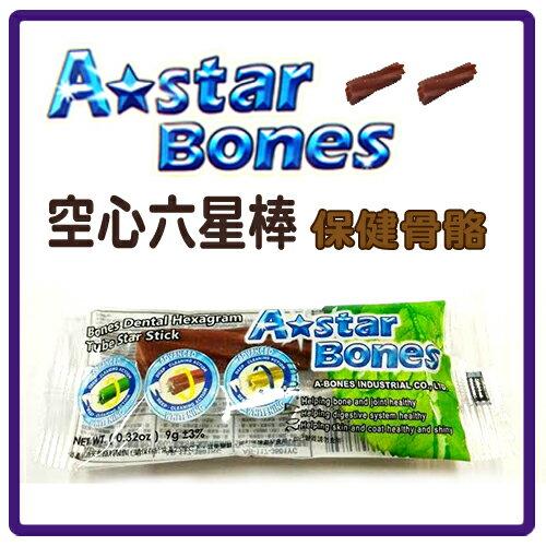 【力奇】A★StarBones 空心六星棒(保健骨骼-紅)S-單支裝-11元【全方位無死角潔牙】可超取(D951A06)