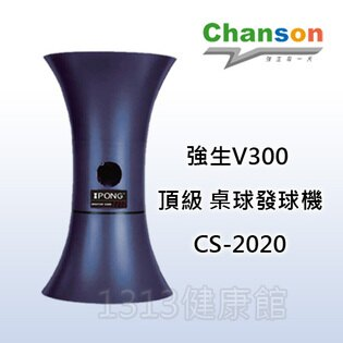 【1313健康館】【Chanson強生牌】CS-2020 V300頂級發球機 『免運費唷^^』