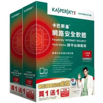 [nova成功3C]卡巴斯基Kaspersky 2015網路安全軟體 跨平台旗艦版 3台裝置∕1年版 -盒裝版 買一送一