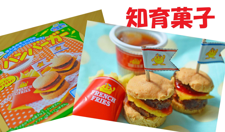 有樂町進口食品 kracie popin cookin 知育菓子 知育果子 漢堡套餐款 需微波4901551354283 4