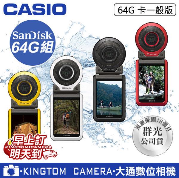 CASIO FR100 FR-100 四色現貨 送64G高速卡+4好禮 超廣角 可潛水 運動攝影相機 分期零利率 公司貨