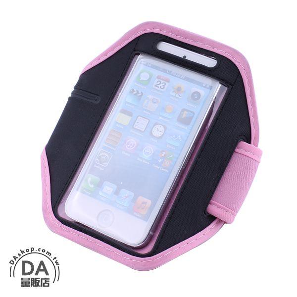《DA量販店》iphone5 5S 5C 運動 臂套 手臂帶 手機袋 臂袋 手臂包 粉紅(79-6507)