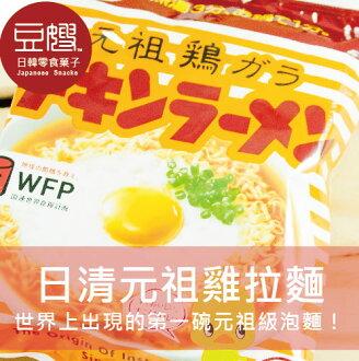 【豆嫂】日本泡麵 日清 元祖雞汁拉麵(單包)