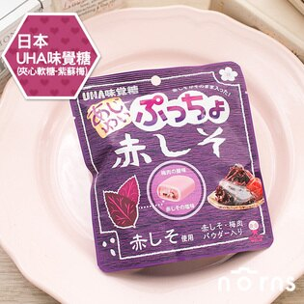 NORNS【日本UHA味覺糖(夾心軟糖-紫蘇梅)】梅子 糖果 零食 日本人氣 代購零嘴