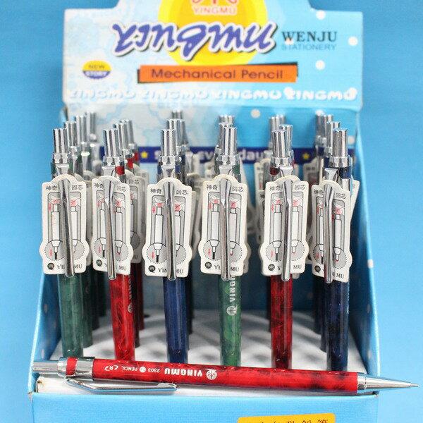 自動鉛筆 自動回芯鉛筆 櫻木烤漆彩紋筆桿0.5mm/一支入{定30}~出清商品~