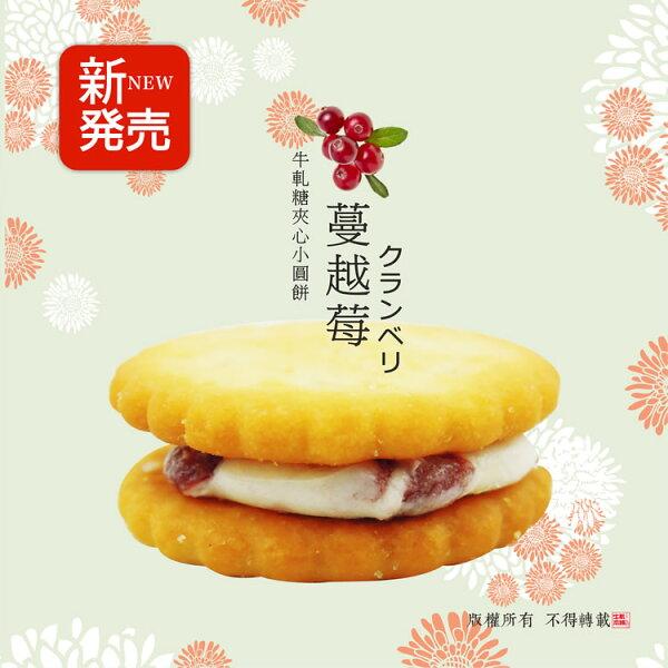 【牛軋本舖】手工牛軋糖夾心小圓餅♥蔓越莓