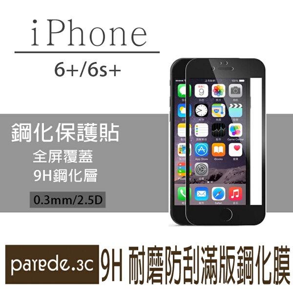 滿版9H鋼化玻璃膜 蘋果 Iphone6 plus / 6S plus 5.5吋 保護貼 保護膜 玻璃貼 黑色【Parade.3C派瑞德】