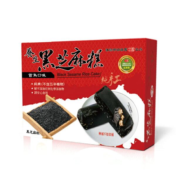 【胡麻園】芝麻糕 300公克/盒