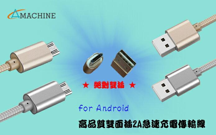 【A machine】高品質雙面插2A急速MicroUSB充電傳輸線 - 限時優惠好康折扣