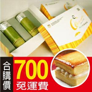 【南瓜乳酪蛋糕】★合購價$700免運★創意竹子乳酪+原味長條蛋糕