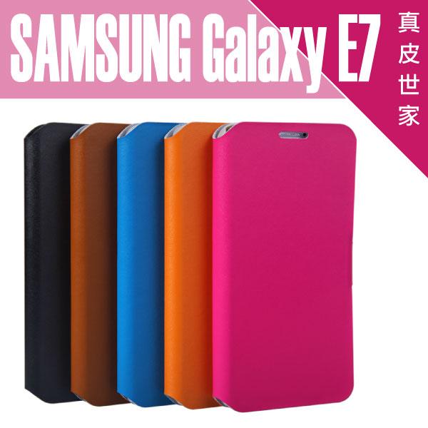 真皮世家系列皮套 三星 Samsung Galaxy E7 耐磨 手機皮套 手機套 手機袋 非 手機殼 保護殼