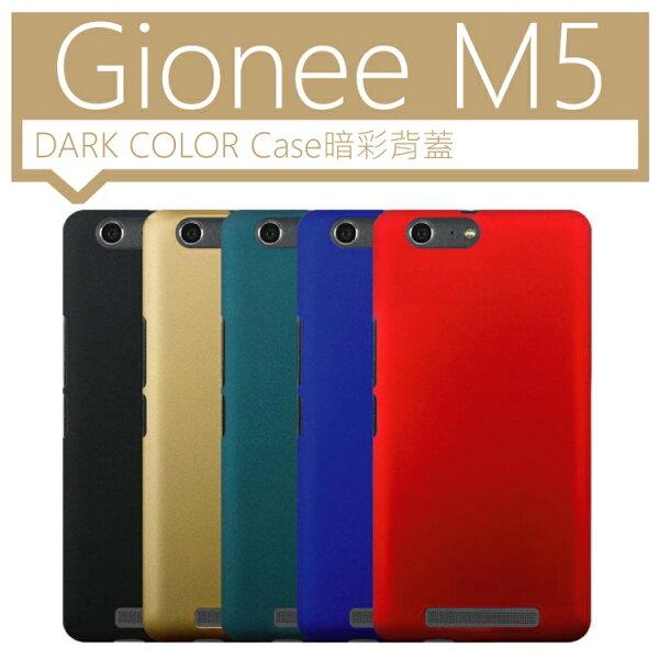 暗彩系列背蓋 金立 GIONEE M5 6020mAh 耐磨 手機背蓋 手機殼 硬殼 保護殼 非皮套