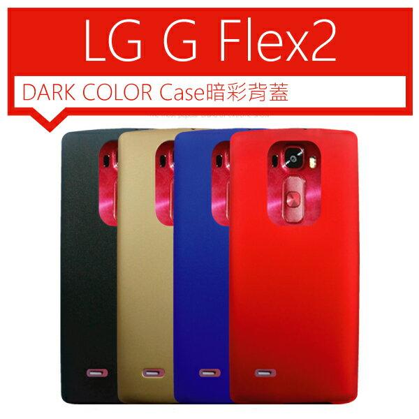 暗彩系列 LG G Flex 2 Flex2 H959 耐磨 手機背蓋 手機殼 硬殼 保護殼 非皮套