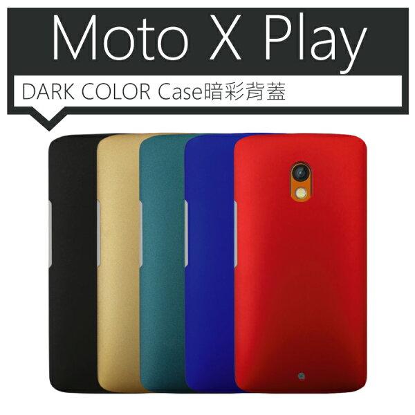 暗彩系列背蓋 Motorola Moto X Play 5.5吋 耐磨 手機背蓋 手機殼 硬殼 保護殼 非皮套