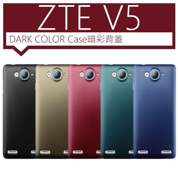 暗彩系列背蓋 中興 ZTE V5 耐磨 手機背蓋 手機殼 硬殼 保護殼 非皮套