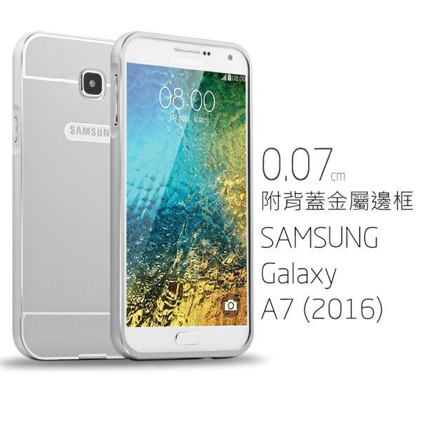 0.7mm 金屬框 滑蓋組 三星 Samsung Galaxy A7 (2016) A7100 金屬邊框 邊框 iPhone殼 非皮套