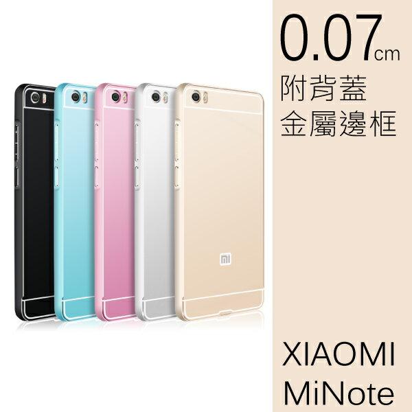 0.7mm 金屬框 滑蓋組 小米 XIAOMI 小米 NOTE 64GB 非mi5 弧面 金屬邊框 邊框 手機殼 非皮套